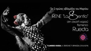 "Classes at ""Flamenco Rueda"" (Athens) @ Flamenco Rueda 
